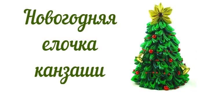novogodnaya-elochka Елка своими руками из бумаги и из атласных лент с фото и видео